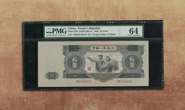 钱币类_第二版人民币大黑拾一枚(ⅠⅤⅡ1343832、PMG 64)
