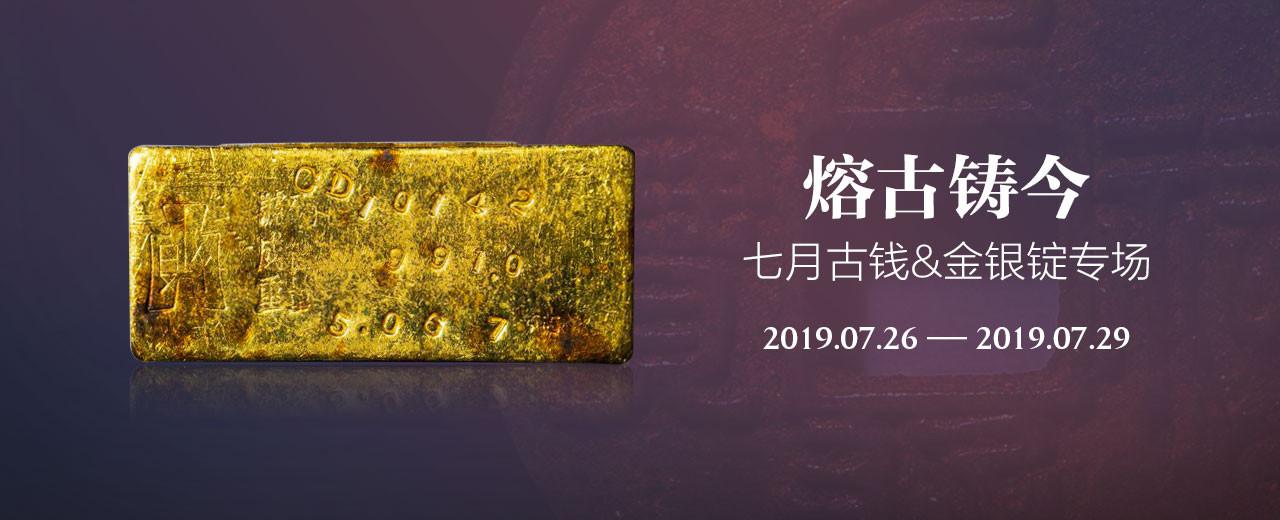 熔古铸今-7月古钱&金银锭专场