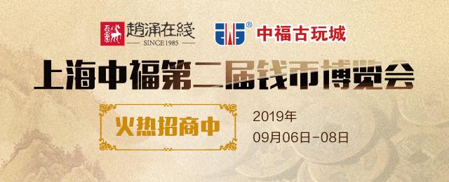 中福钱币博览会