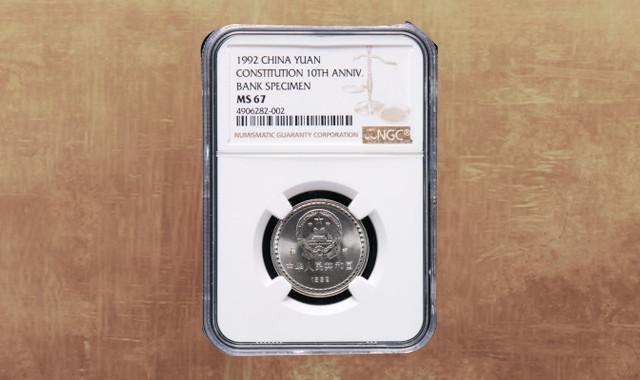錢幣類_1992年憲法頒布十周年流通紀念幣樣幣一枚(帶盒、NGC MS67)
