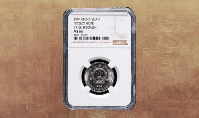 錢幣類_1994年希望工程流通紀念幣樣幣一枚(NGC MS66)