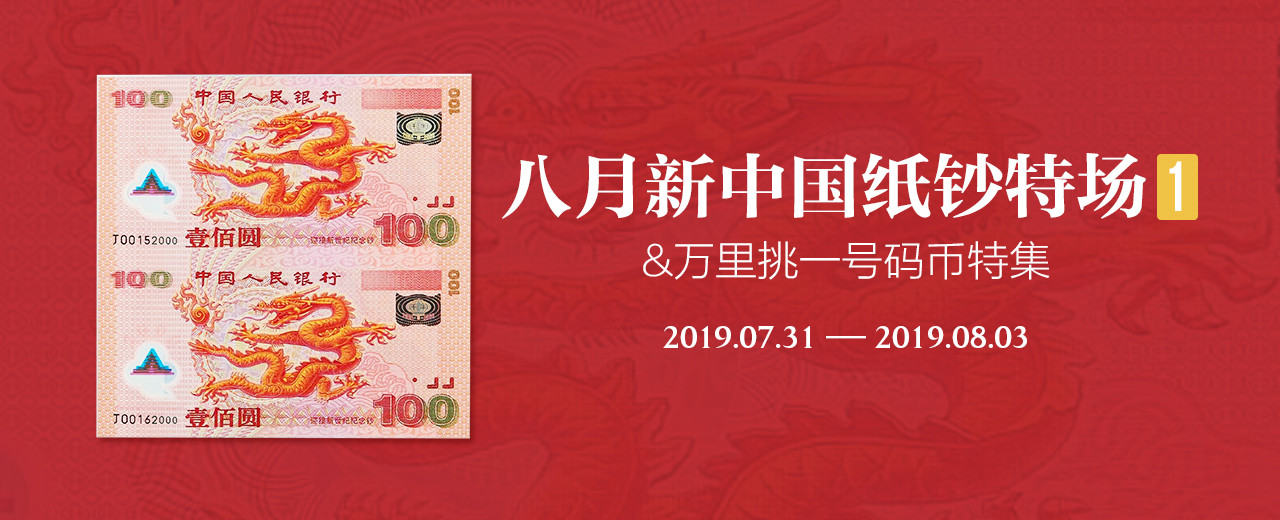8月新中國紙鈔特場1&萬里挑一號碼幣特集