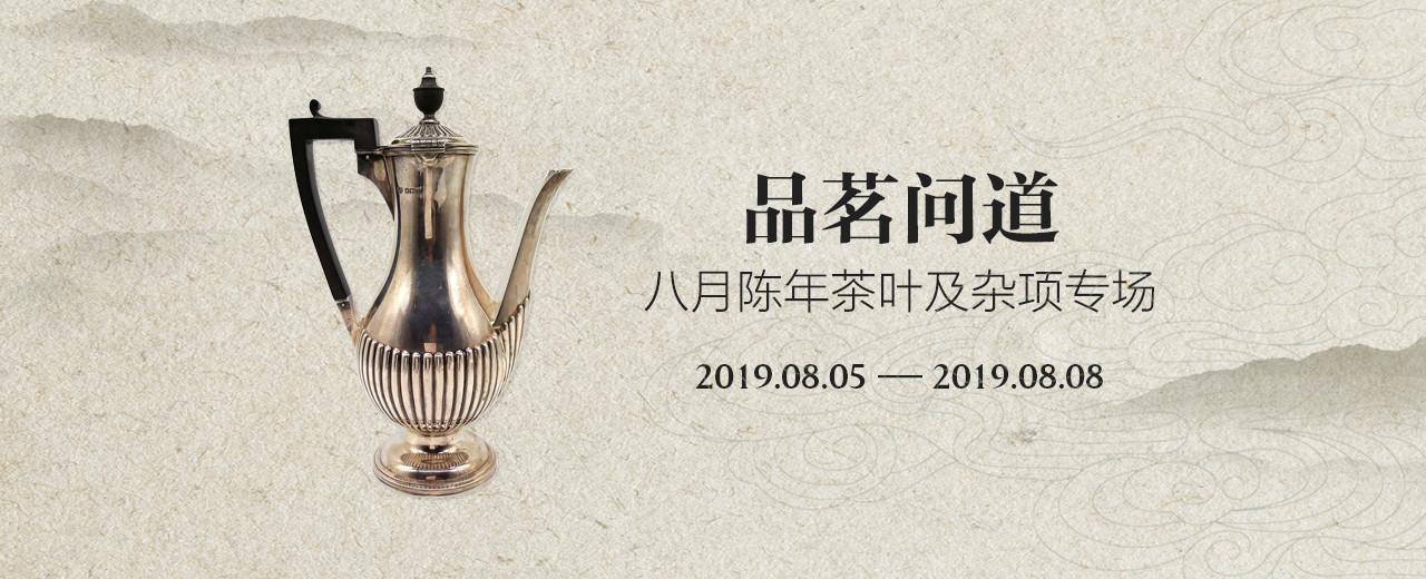 品茗问道—八月陈年茶叶及杂项专场