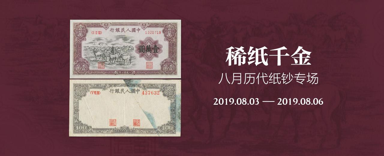 稀紙千金-8月歷代紙鈔專場