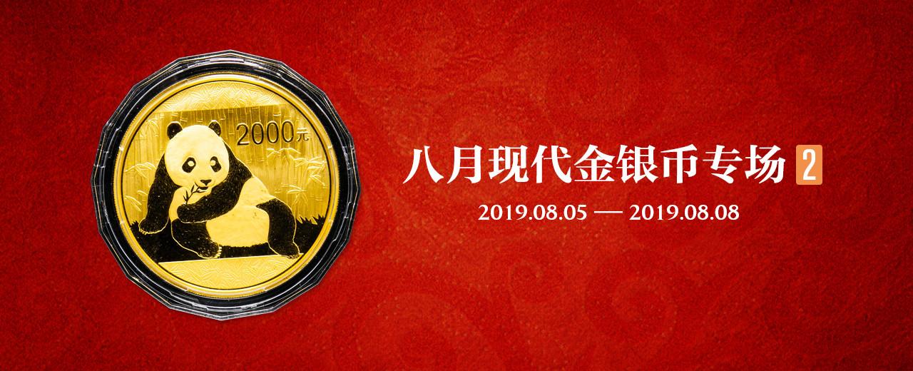 8月现代金银币专场2
