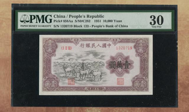 錢幣類_第一版人民幣牧馬10000元一枚(ⅠⅡⅢ 1320719、PMG 30)