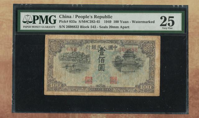 錢幣類_第一版人民幣藍北海100元一枚(Misalignment Error Stained、ⅤⅣⅢ 269882、PMG 25)