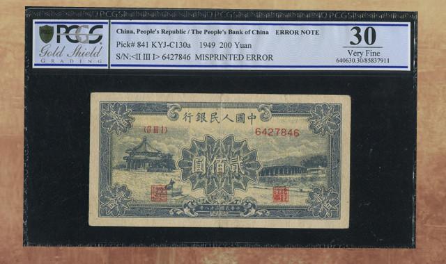 錢幣類_第一版人民幣頤和園200元一枚(Error Note、ⅡⅢⅠ6427846、PCGS 30)