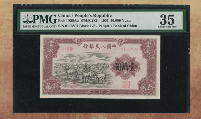 錢幣類_第一版人民幣牧馬10000元一枚(ⅠⅡⅢ 0113804、PMG 35)