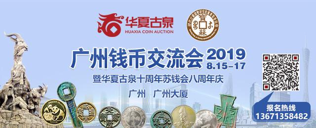 广州钱币交流会