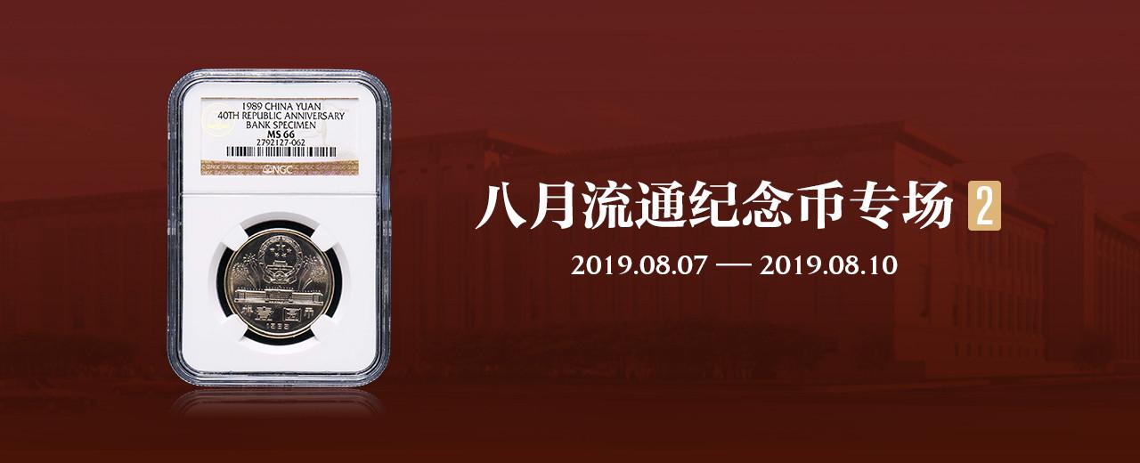 8月流通纪念币专场2