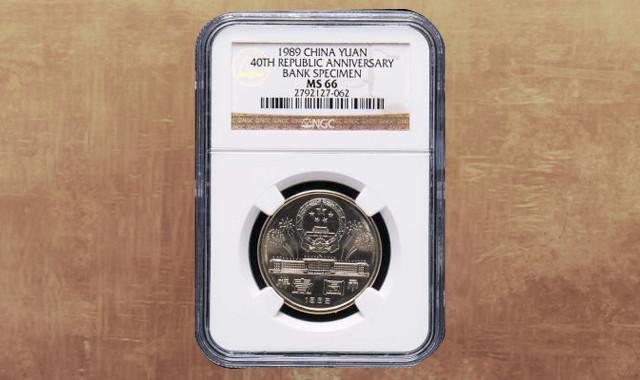 钱币类_1989年中华人民共和国成立40周年流通纪念币样币一枚(NGC MS66)