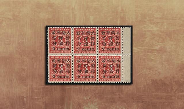 邮票类_清红印花小2分带边六方连新一件