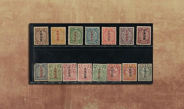 邮票类_蟠龙加盖宋字中华民国新15全