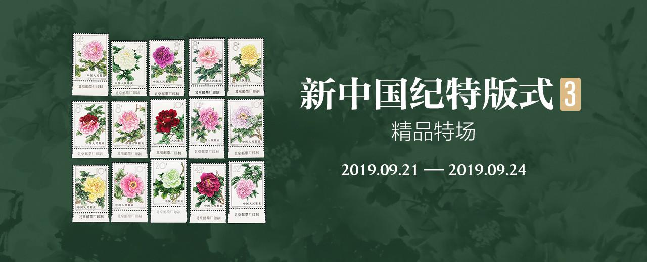 新中国纪特版式精品特场(三)