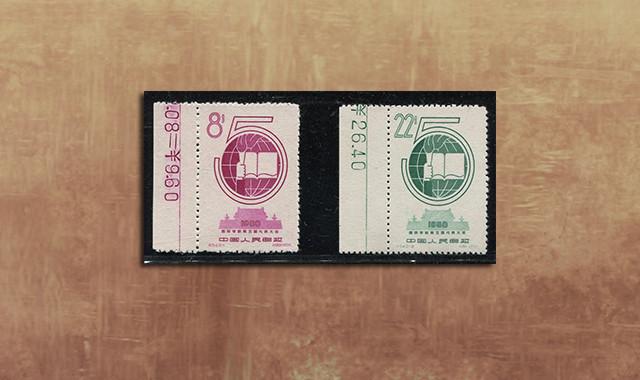 邮票类_纪54学联带数字新全