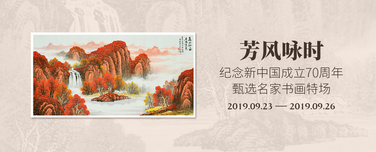 芳风咏时—纪念新中国成立70周年甄选名家书画特场