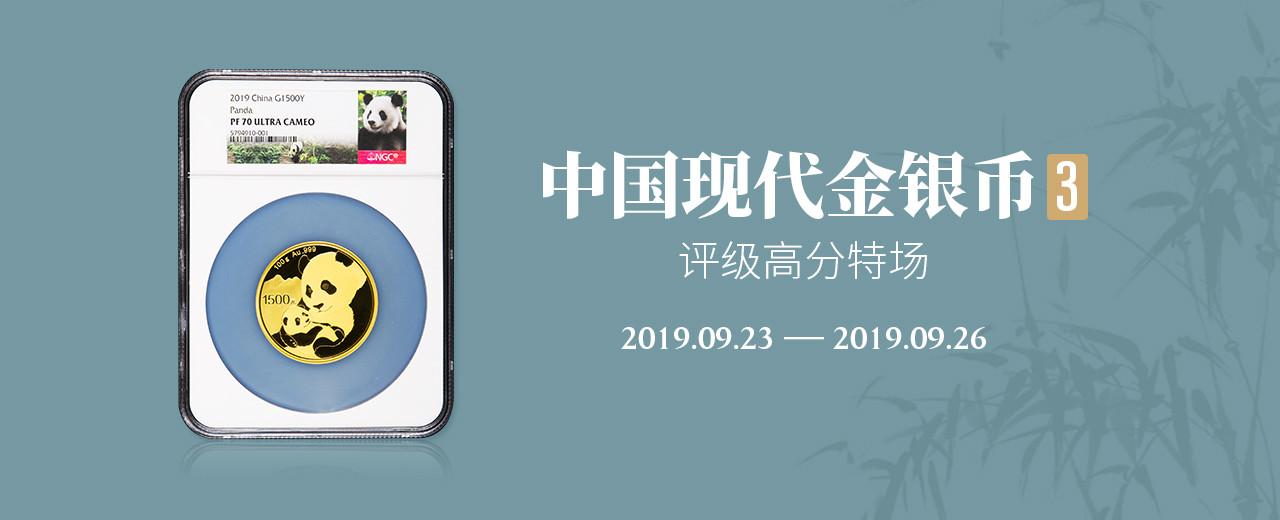 中国现代金银币评级高分特场(三)