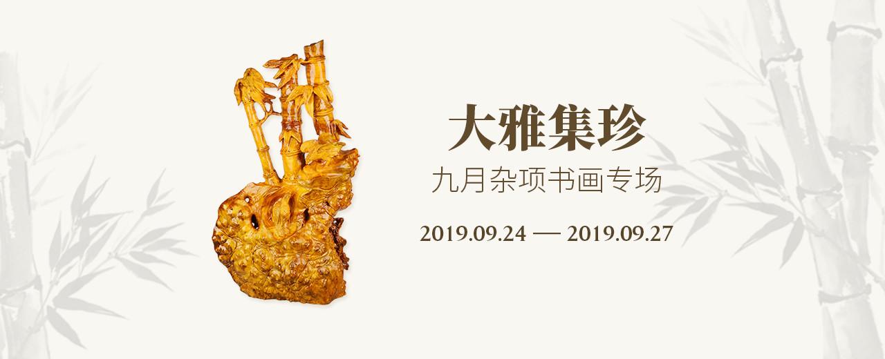大雅集珍-九月杂项书画专场