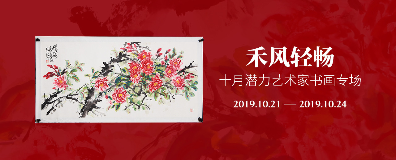 禾风轻畅—十月潜力艺术家书画专场