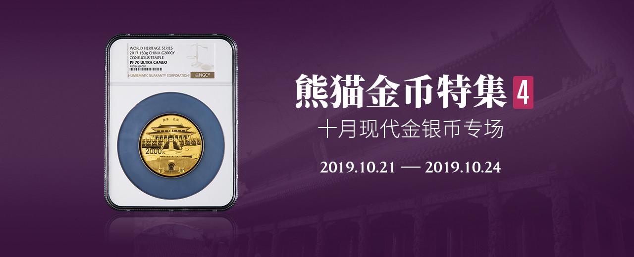 10月现代金银币专场4&熊猫金币特集