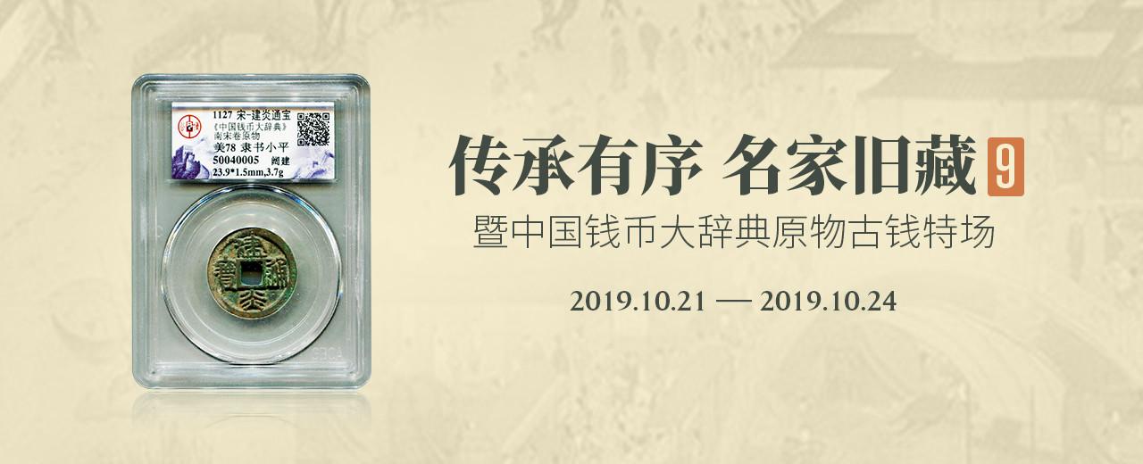 传承有序 名家旧藏—暨中国钱币大辞典原物古钱特场九