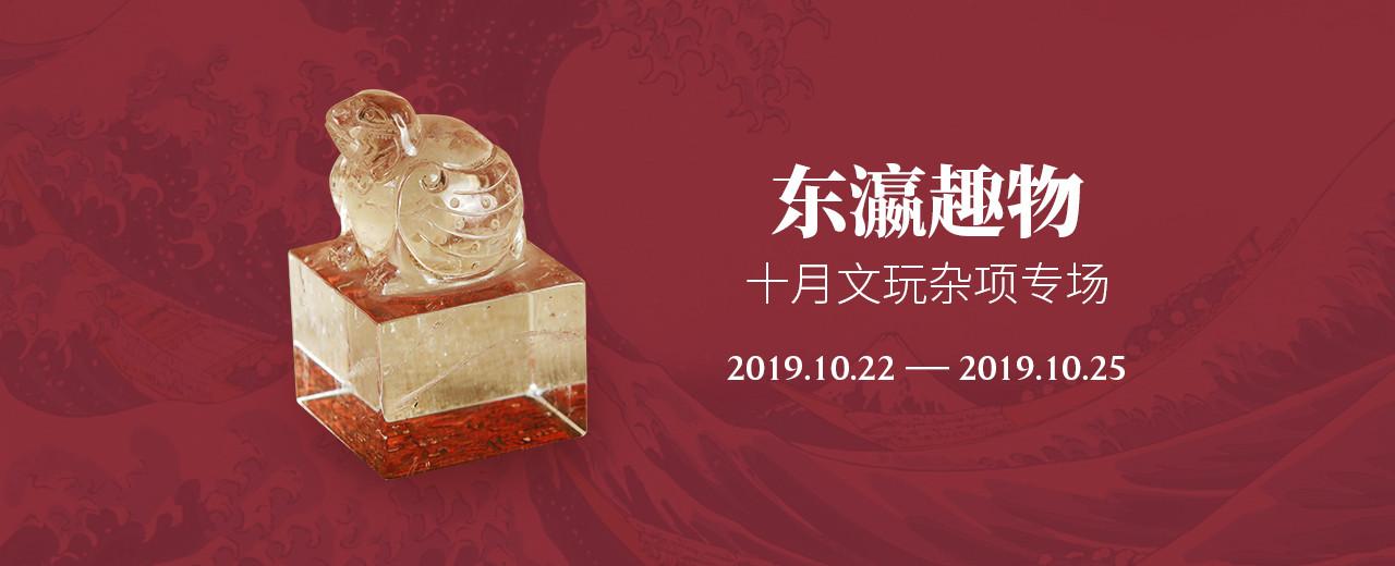 东瀛趣物—十月文玩杂项专场