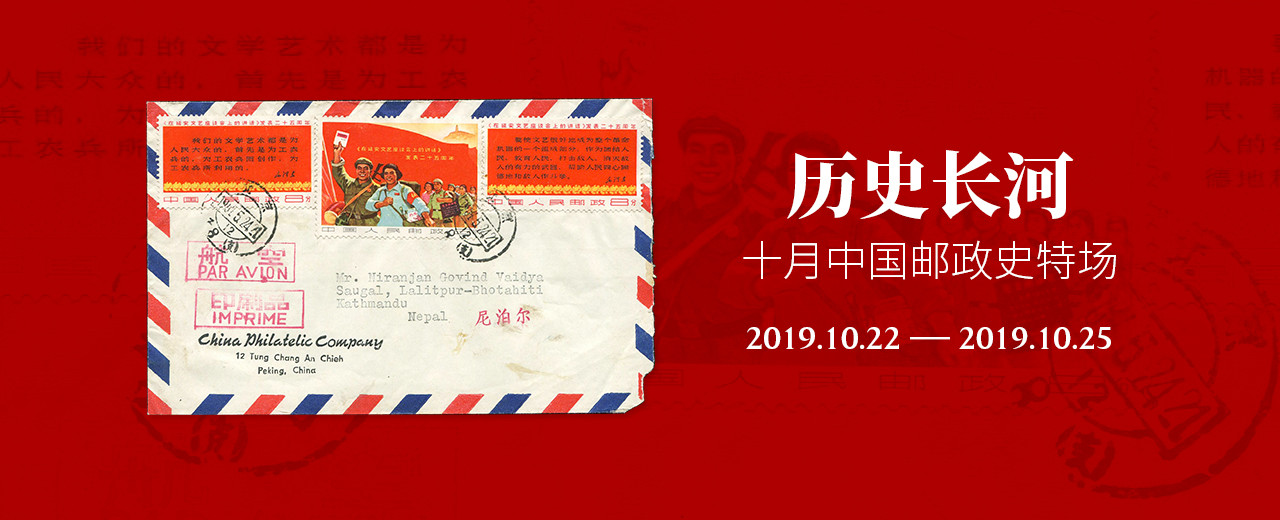 历史长河—10月中国邮政史特场