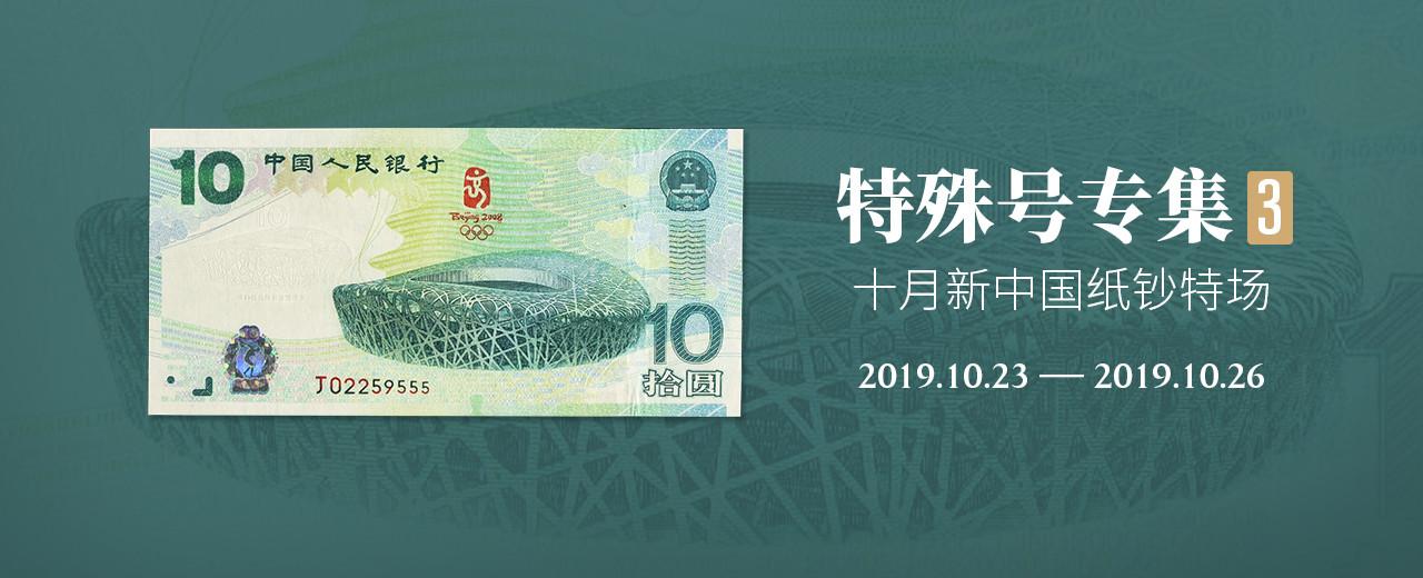 10月新中國紙鈔特場3&特殊號專集
