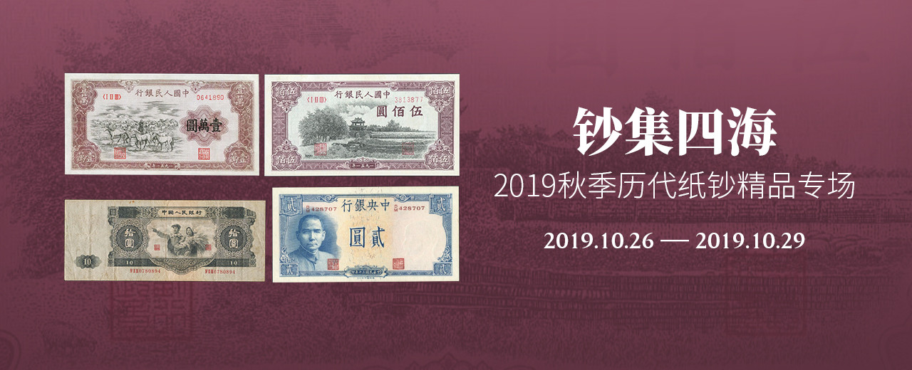 鈔集四海—2019秋季歷代紙鈔精品專場