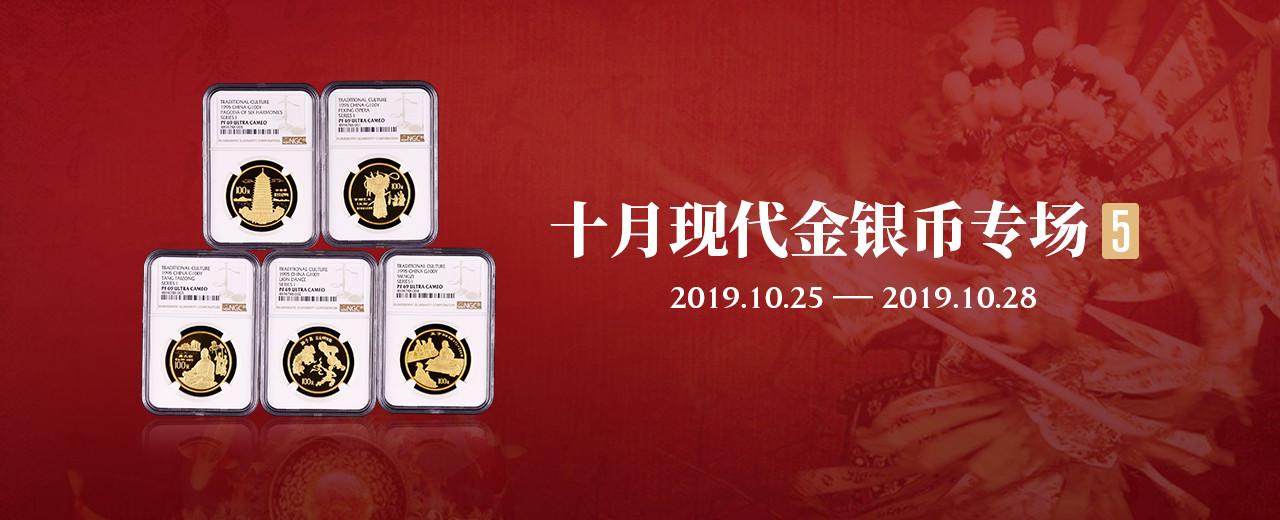 10月現代金銀幣專場5