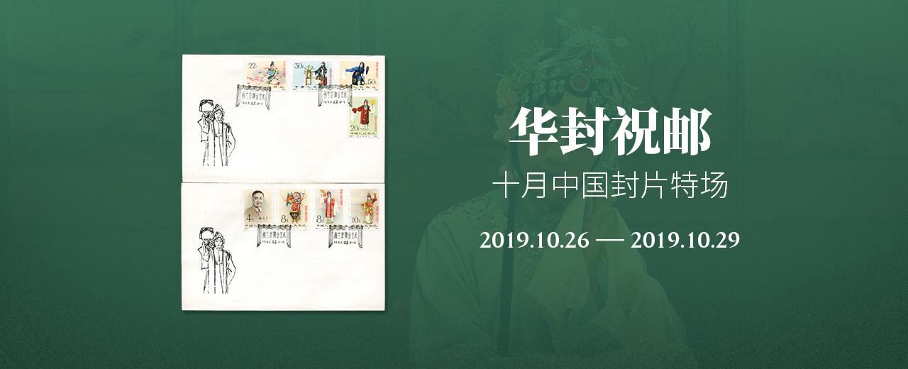 華封祝郵—10月中國封片特場
