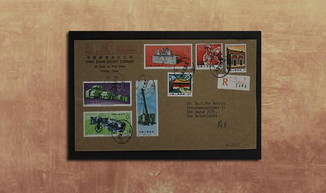 郵票類_1974年北京航空寄荷蘭印刷品一件、貼N78-81工業產品一套、普票三枚、銷北京戳