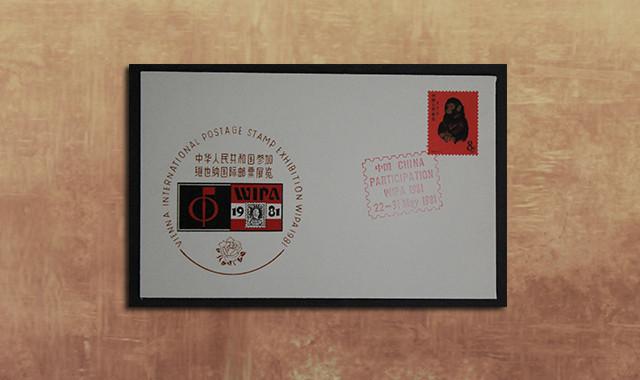 郵票類_貼T46猴年一套維也納國際郵票展覽封一件