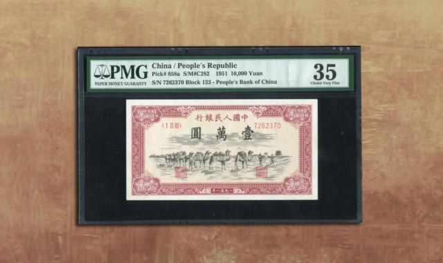 錢幣類_第一版人民幣駱駝隊10000元一枚(ⅠⅡⅢ 7262370、PMG 35)