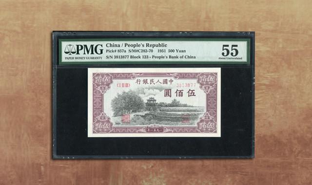 錢幣類_第一版人民幣瞻德城500元一枚(ⅠⅡⅢ3813877、PMG 55)
