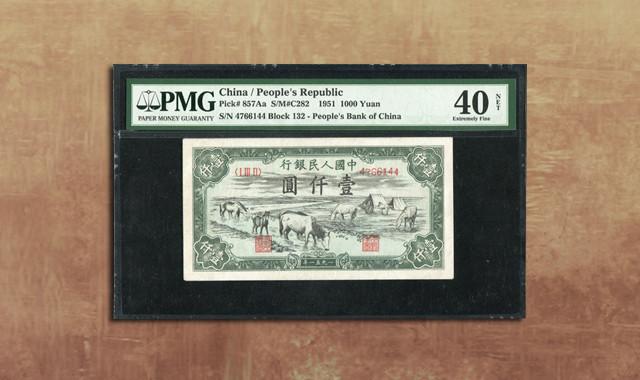 錢幣類_第一版人民幣馬飲水1000元一枚(ⅠⅢⅡ4766144、PMG 40NET)