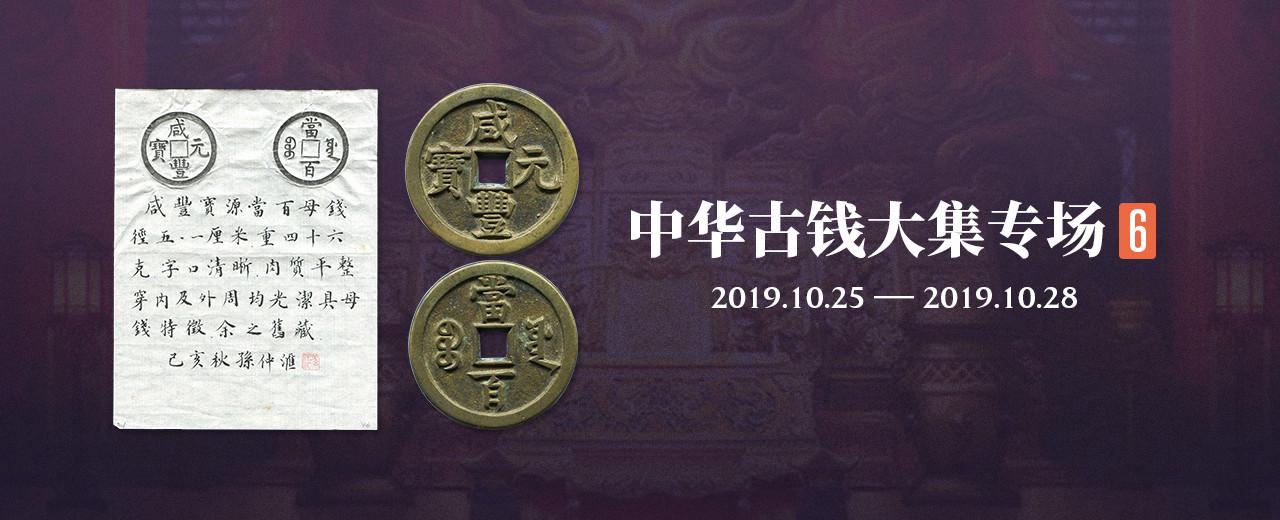 中華古錢大集專場(六)