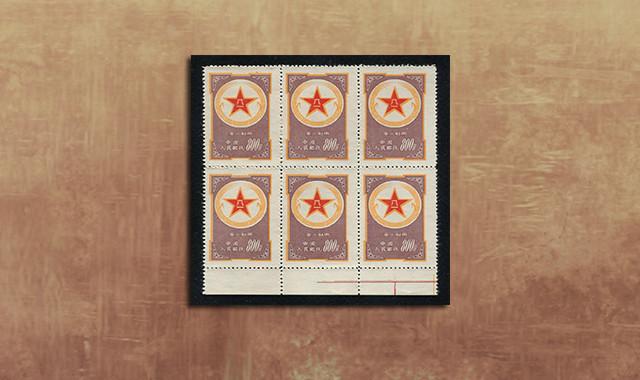 郵票類_紫軍郵帶邊六方連新一件