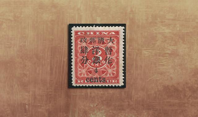 郵票類_清紅印花加蓋暫作小字4分新一枚