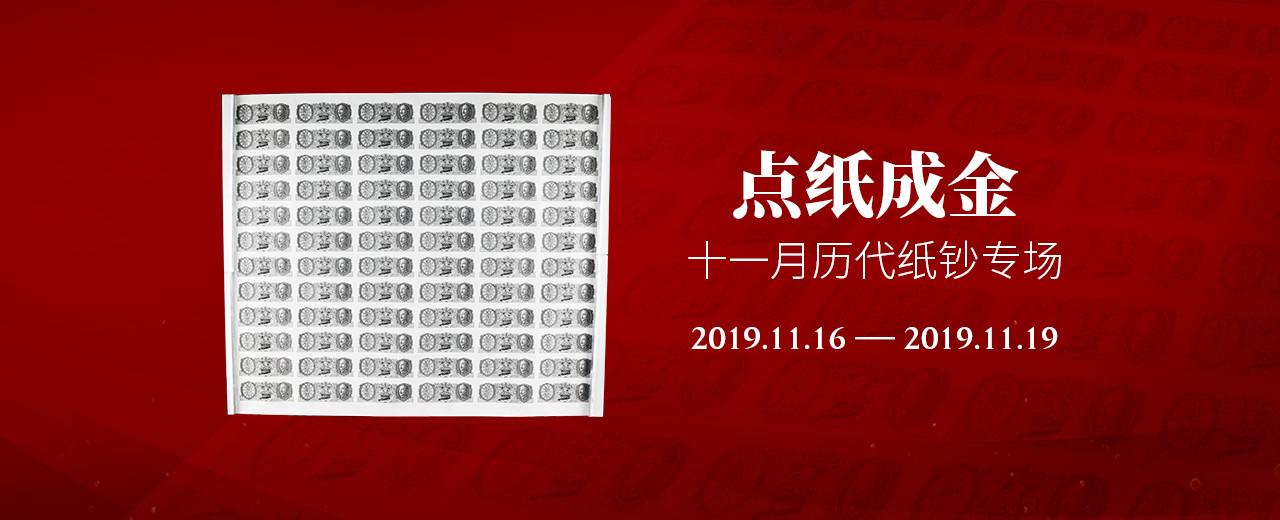 點紙成金-11月歷代紙鈔專場