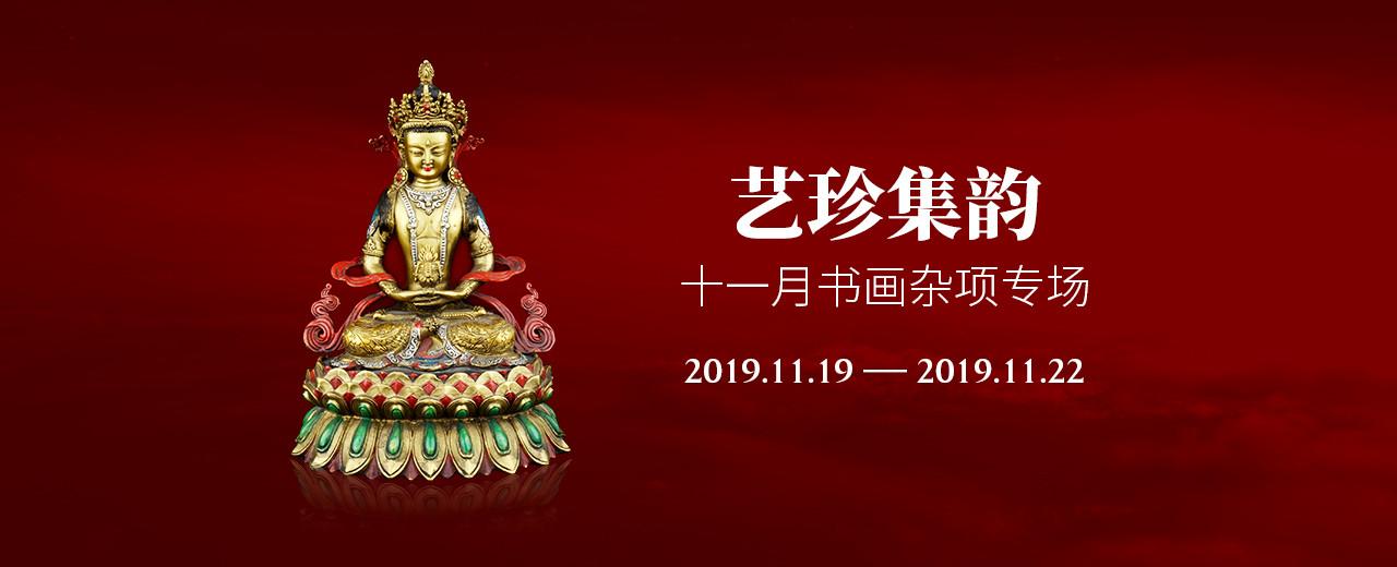 艺珍集韵-十一月书画杂项专场