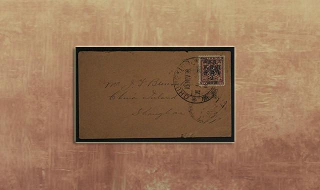 邮票类_贴清红印花大2分一枚实寄封销邮政局戳一件(《红印花封片存世考》475页原件)