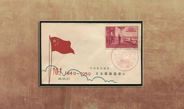 邮票类_纪71建国总公司首日封寄日本邮趣协会一套、销首日戳