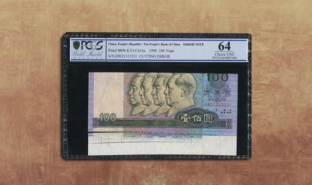 錢幣類_第四套/第四版人民幣1990年版100元一枚(ERROR NOTE、HW21313231、PCGS 64)