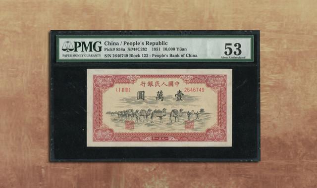 錢幣類_第一版人民幣駱駝隊10000元一枚(ⅠⅡⅢ2646749、PMG 53)