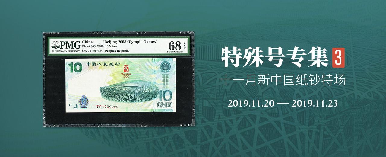 11月新中国纸钞特场3&特殊号专集