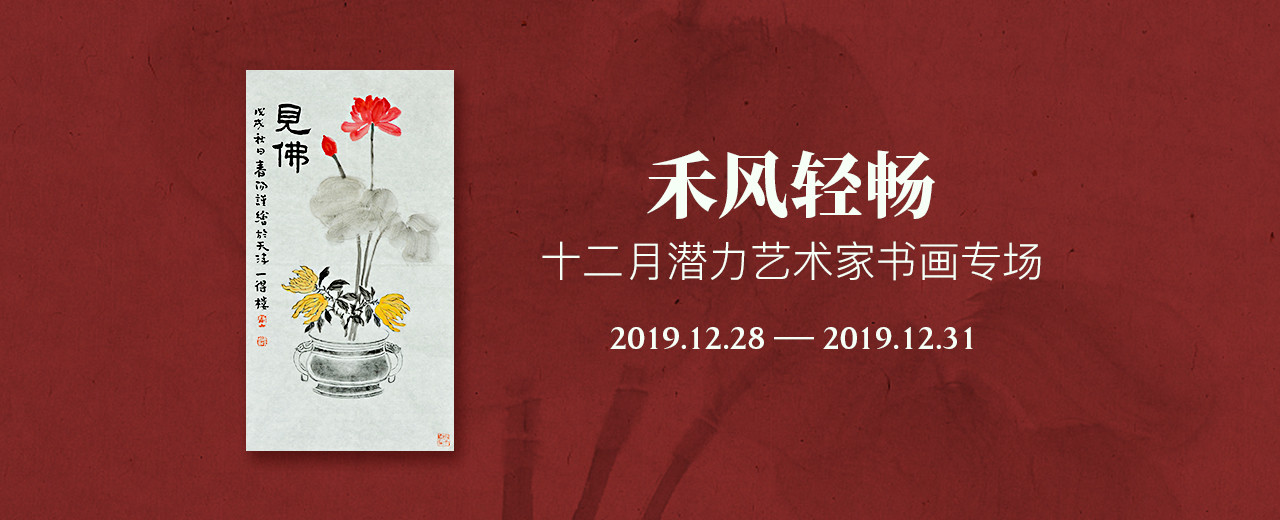 禾風輕暢—十二月潛力藝術家書畫專場