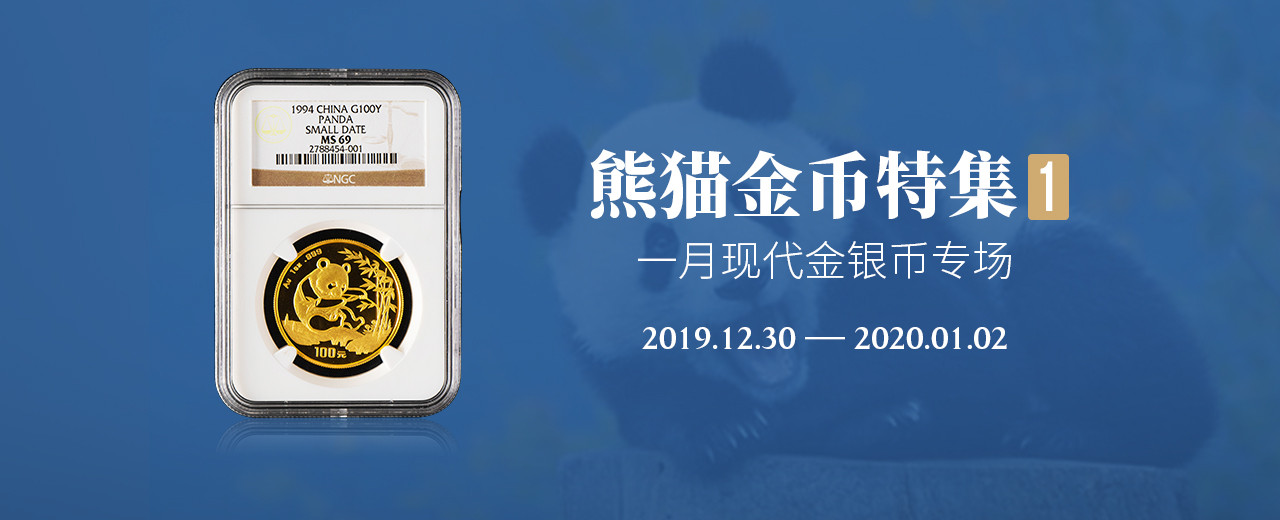 1月現代金銀幣專場1&熊貓金幣特集