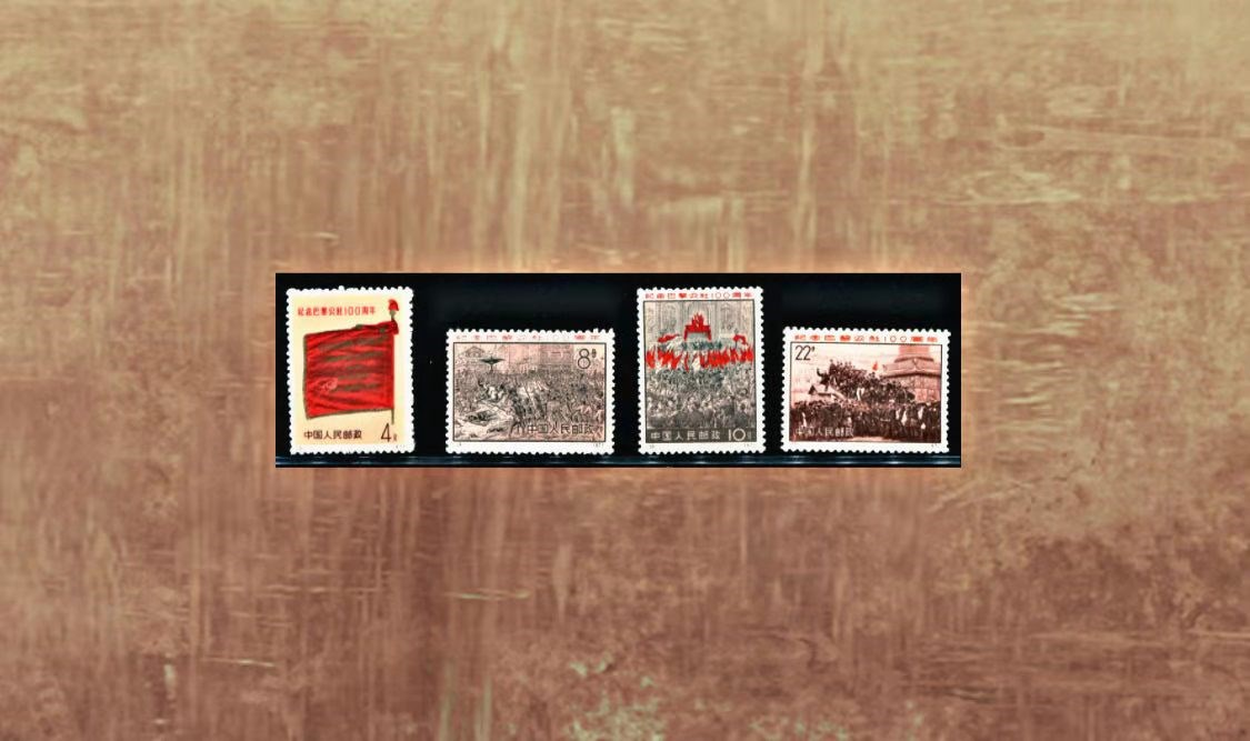 邮票类_N8-11巴黎公社新全